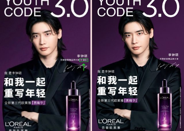 The Original Announcement versus the Modified one announcing Lee Jong Suk
