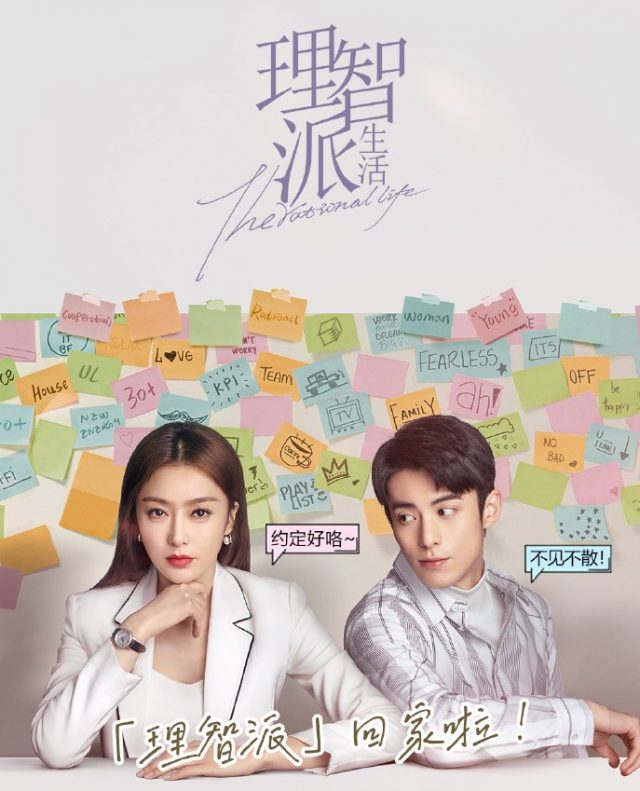 Qin Lan and Dylan Wang in The Rational Life