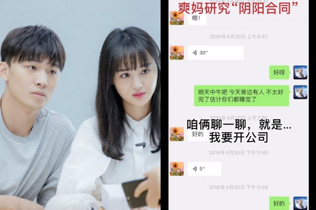 Zhang Heng Drops Another Explosive Recording of Zheng Shuang After Losing Lawsuit