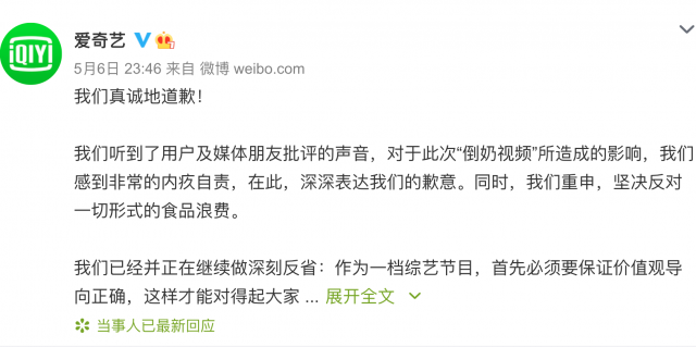 """Fans Bought and Dumped Milk in Large Quantities to Support Their Idol in """"Youth with You 3,"""" iQIYI Apologizes"""