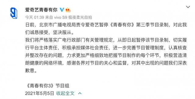 """""""Youth with You 3"""" Ordered to Halt Filming Days Before Finale, Tony Yu Jingtian Withdraws"""
