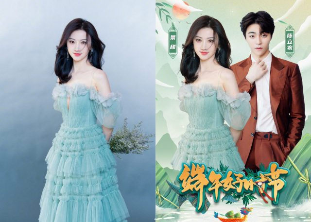 JIng Tian Before and After Photoshop