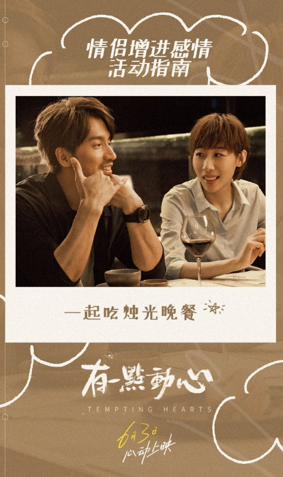 Jerry Yan and Ren Suxi in Tempting Hearts