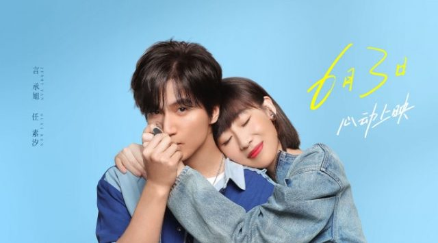 Jerry Yan and Ren Suxi