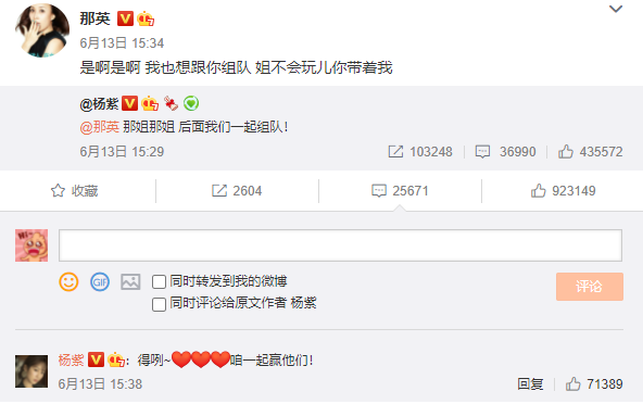 Na Ying's social media post concurring on the creation of Team Yang Zi and Na Ying