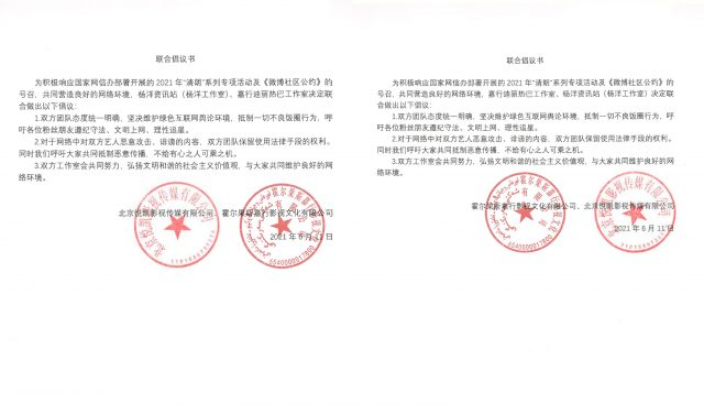 Yang Yang and Dilireba Studios Issue Joint Statements Amidst Fan Wars