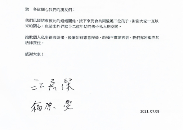 Joint statement from Chiang Hung-chieh and Ai Fukuhara v