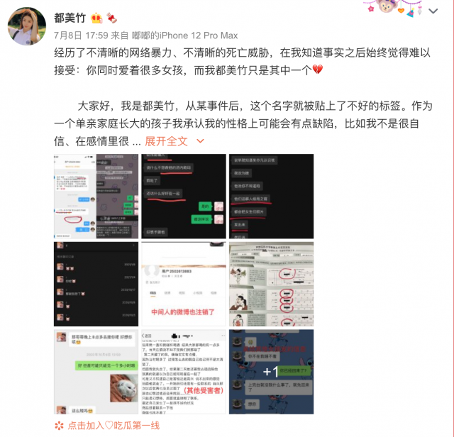 Du Meizhu Claims That Kris Wu Has Deceived Underaged Girls, His Team Responds with a Lawsuit
