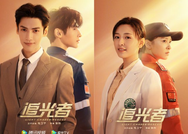Light Chaser Rescue stars Luo Yunxi and Janice Wu Qian