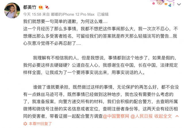 Du Meizhu Claims That Kris Wu Has Deceived Underaged Girls, His Team Responds with a Lawsuit and She Tags the Police