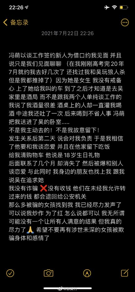 Police Reveal What Happened Between Kris Wu and Du Meizhu That Led to a Fraud Case