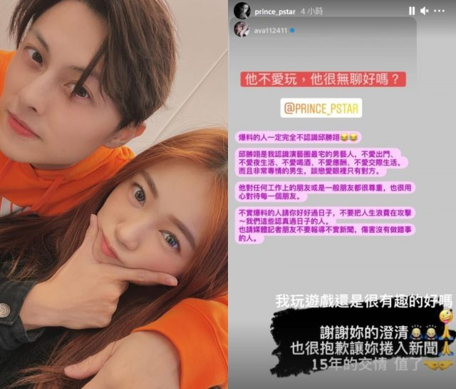 Yako Chan Defends Prince Chiu Amidst Speculations About His Breakup with Stephy Tang