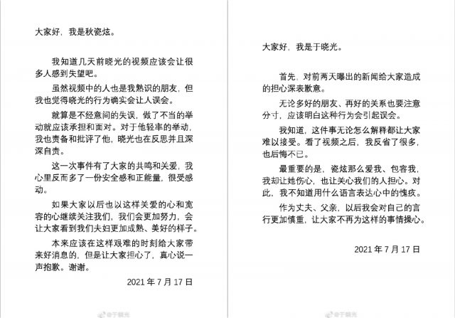 Yu Xiaoguang and Choo Ja Hyun Release Statements Regarding the Video of a Woman Sitting on His Lap