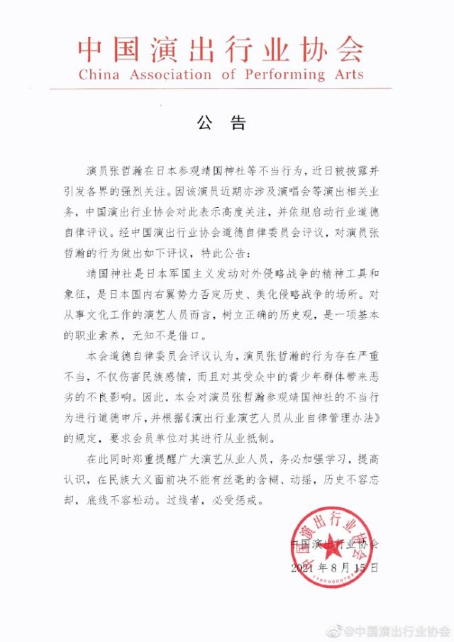 China Association of Performing Arts Calls for Boycott of Zhang Zhehan, His Social Media Accounts Have Been Deleted