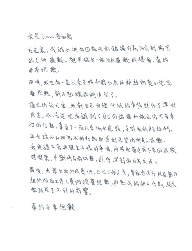 Lucas Wong apology letter