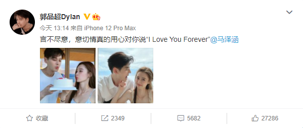Dylan Kuo Weibo